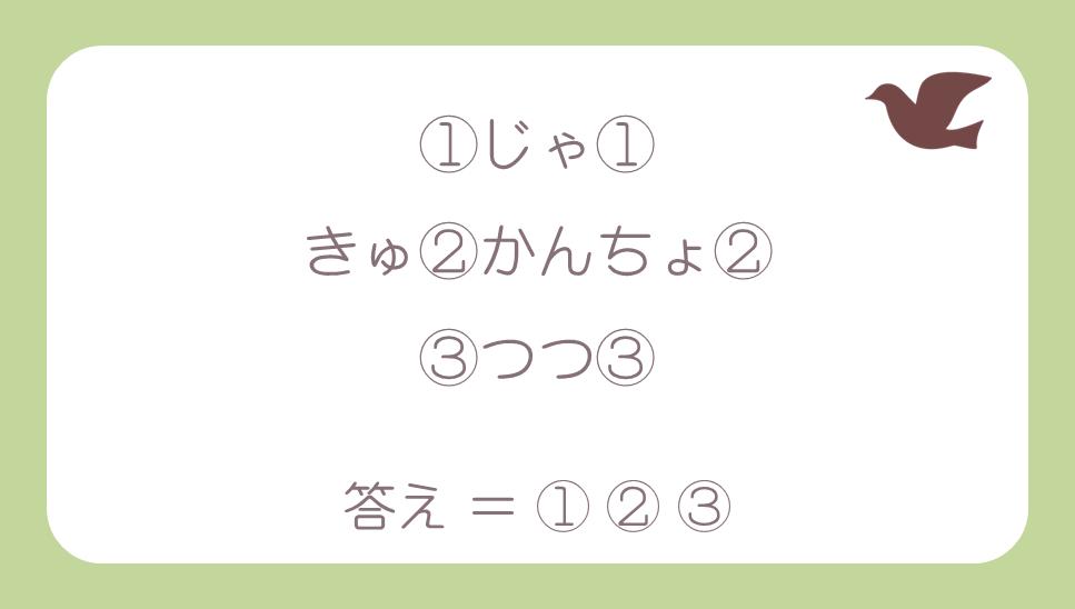 謎解き基礎問題『同じ文字の当て嵌め』の問題