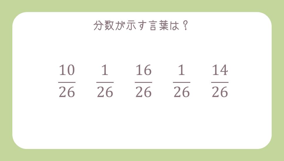 謎解き基礎問題『26分の』の問題