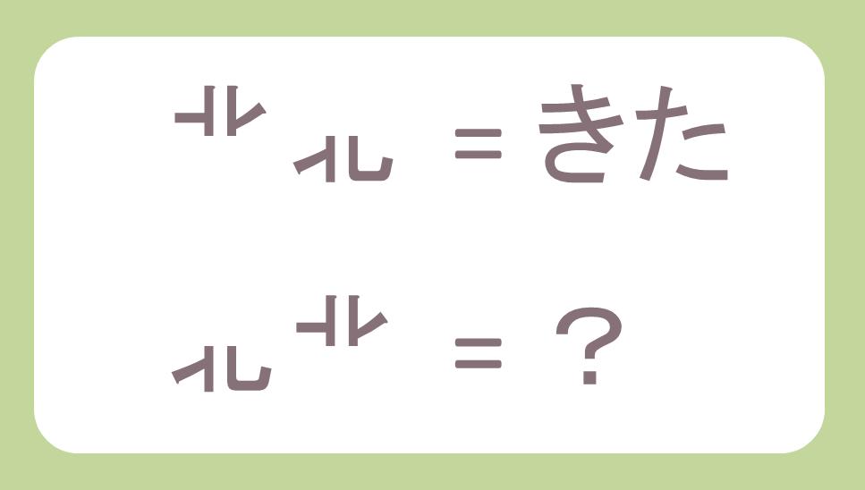 謎解き基礎問題『上下に分かれた漢字』の問題