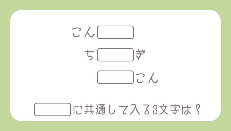謎解き基礎問題『共通の3文字言葉』の問題