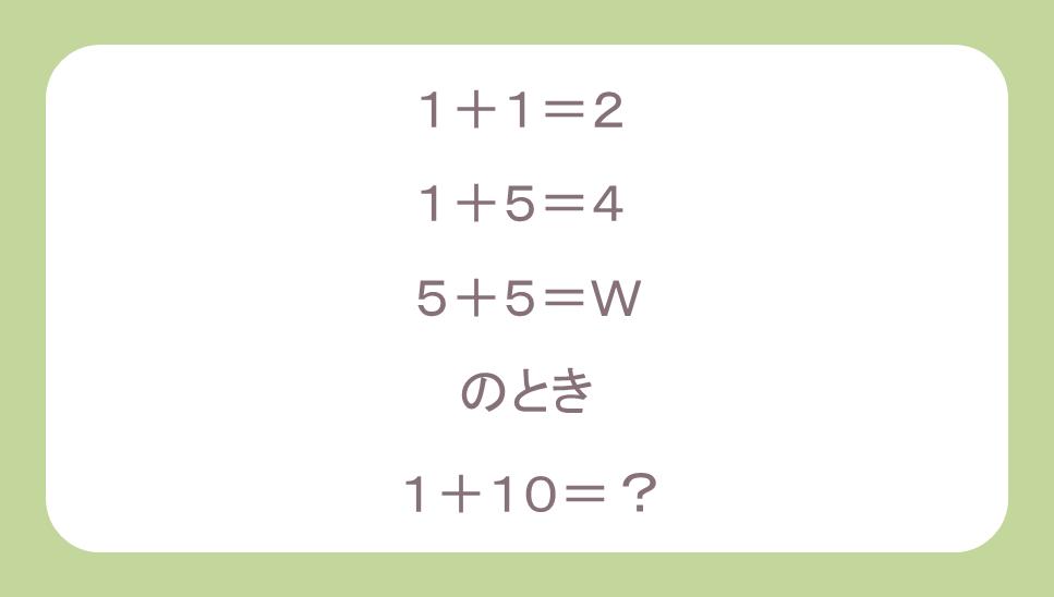 謎解き基礎問題『おかしな計算式』の問題