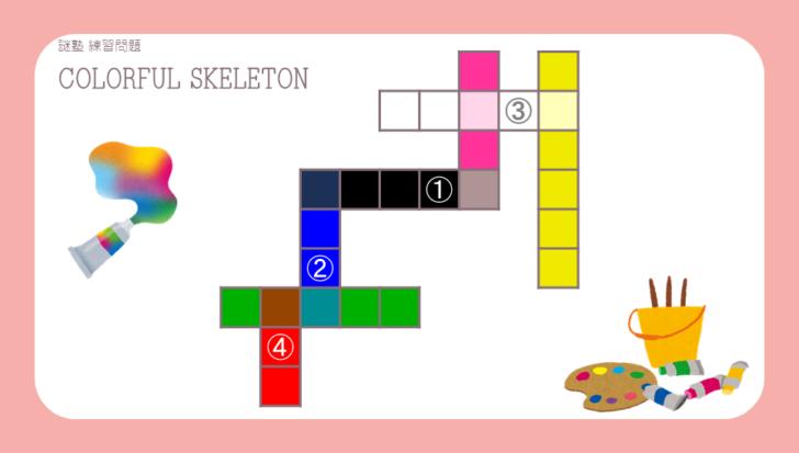 謎解き練習問題『カラフルスケルトン』の問題