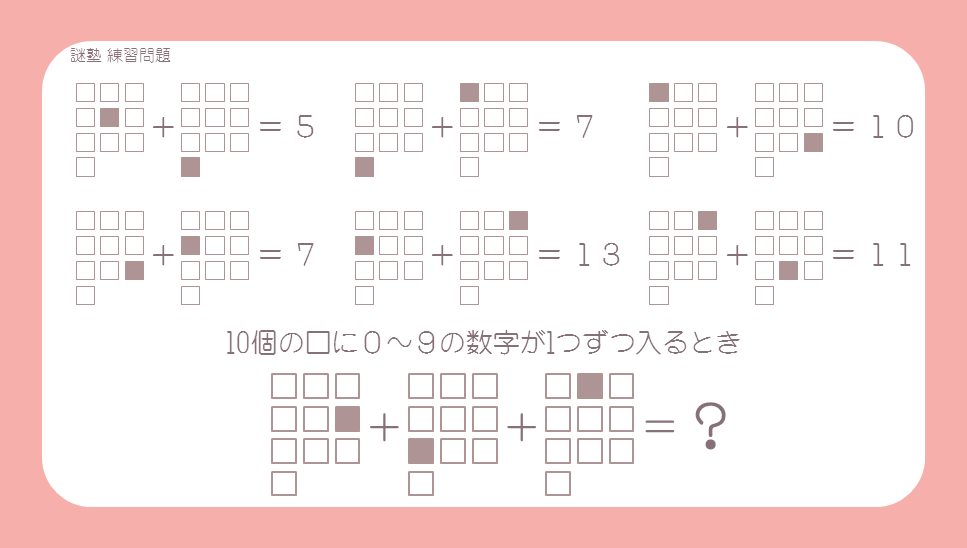 謎解き練習問題『10個の四角の計算式』の問題