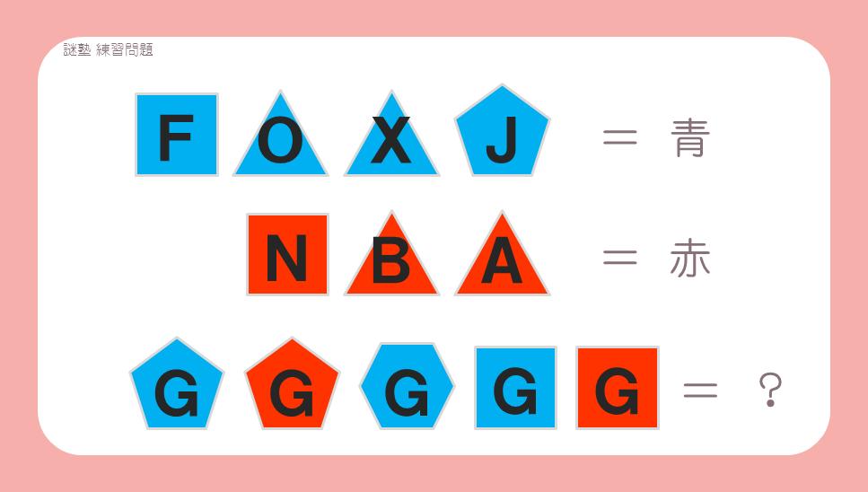 謎解き練習問題『赤と青の多角形』の問題