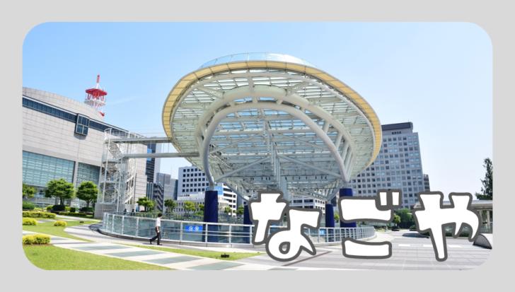 名古屋謎解きゲームのイメージ画像