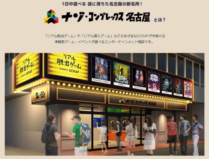 ナゾ・コンプレックス名古屋の公式Webサイトのスクリーンショット