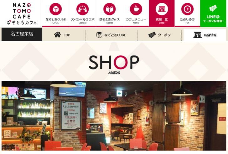 なぞともカフェ名古屋栄の公式Webサイトのスクリーンショット