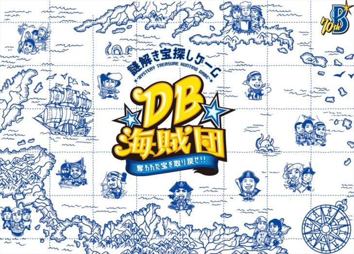 謎解き宝探しゲーム「DB海賊団~奪われた宝を取り戻せ!!~」