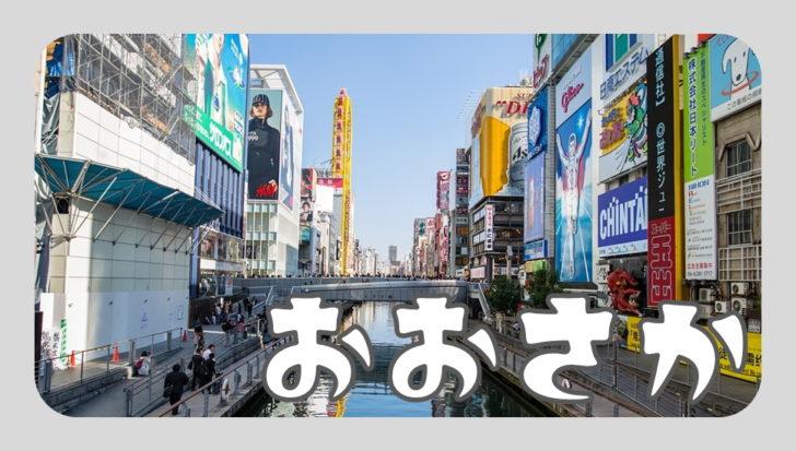 大阪謎解きスポット