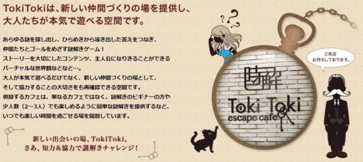 時解TokiToki escape cafe