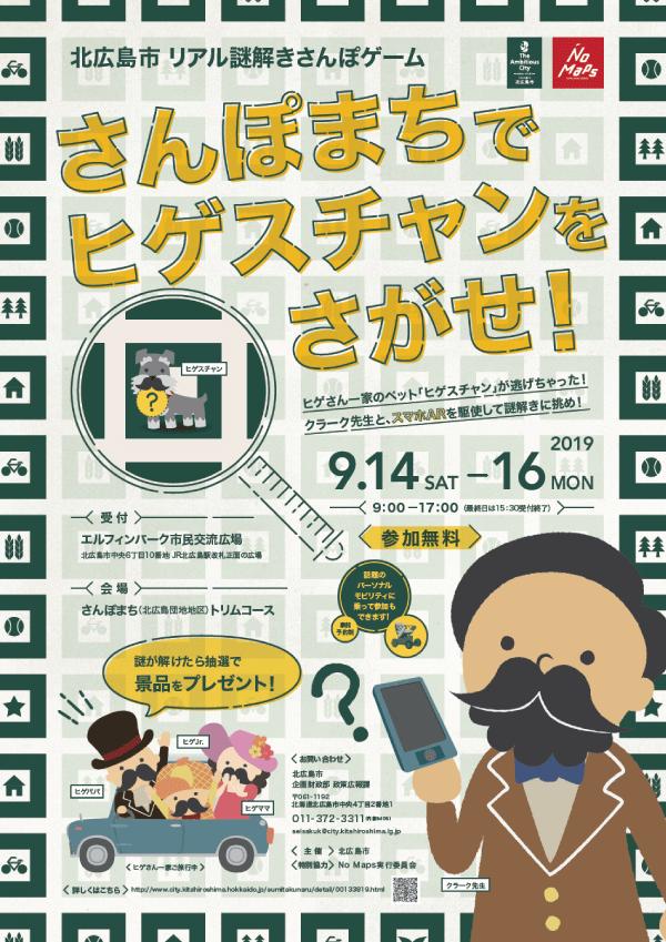 北広島市リアル謎解きさんぽゲーム「さんぽまちでヒゲスチャンをさがせ!」