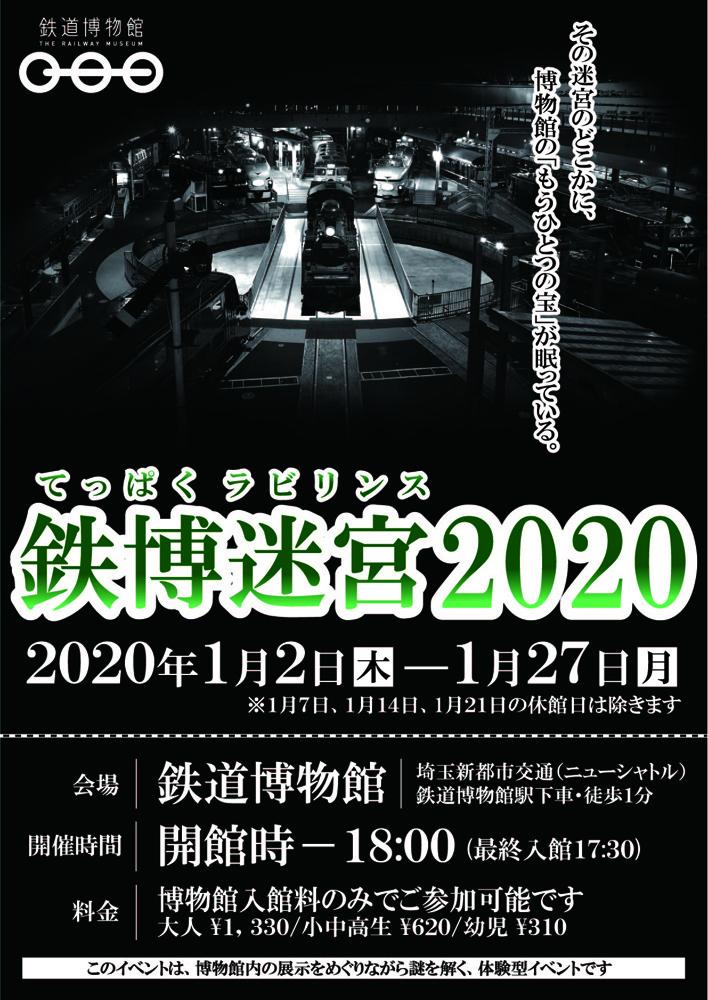 「鉄博迷宮2020」チラシ画像