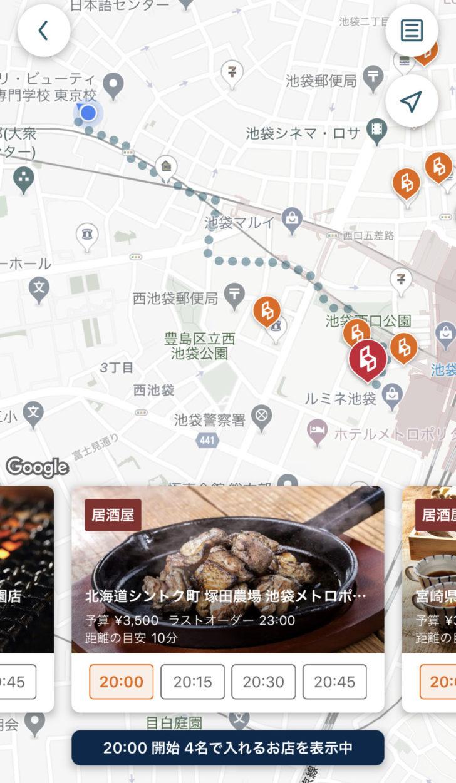 居酒屋を探すアプリ「トレタnow」のお店選択画面