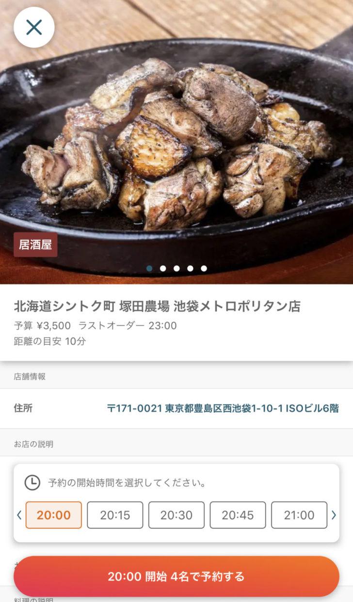 居酒屋を探すアプリ「トレタnow」のお店詳細画面
