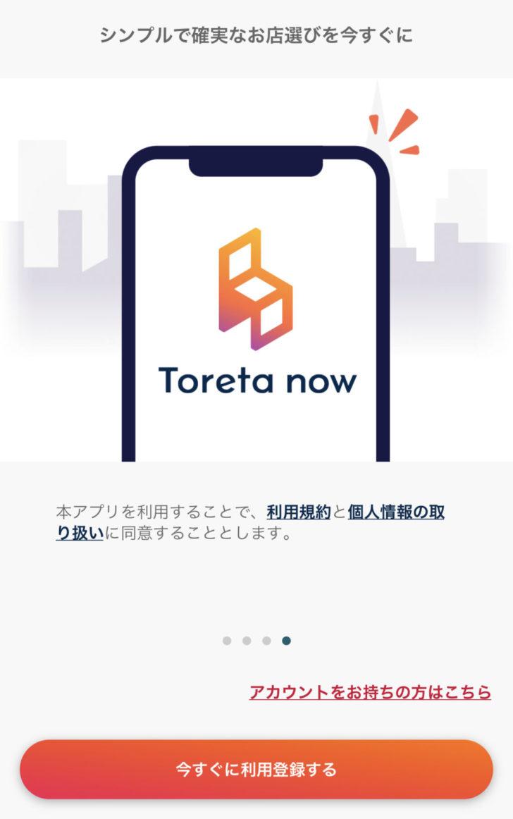 居酒屋を探すアプリ「トレタnow」の登録開始画面