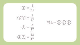 謎解き基本問題「47分の」